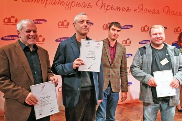 Дмитрий Новиков (справа)  на церемонии церемонии награждения