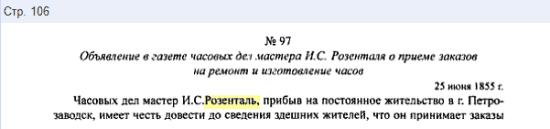 Возможно, речь об отце сторожа Розенталя. из книги Петрозаводск, 300 лет истории: 1803-1903