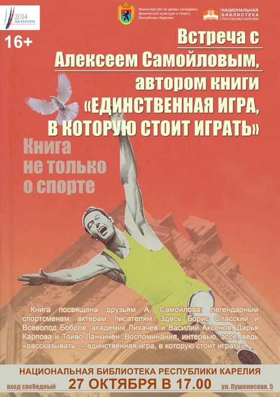 Алексей Самойлов представит свою книгу о спортсменах и актёрах в НБ РК