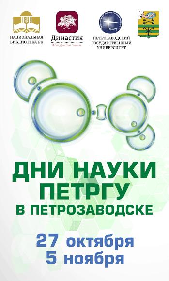 В Петрозаводске пройдёт фестиваль «Дни Науки»