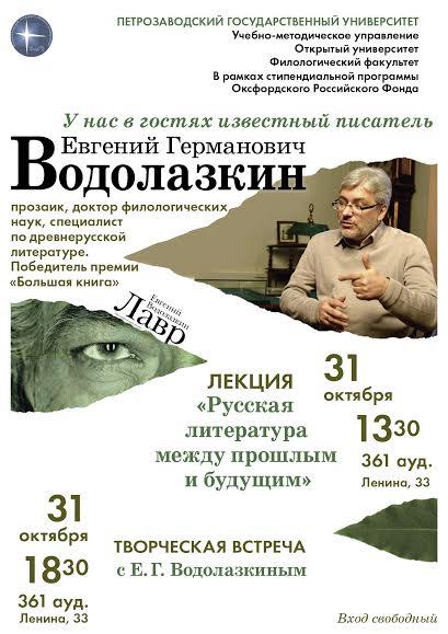 Победитель премии «Большая книга» Евгений Водолазкин выступит в ПетрГУ