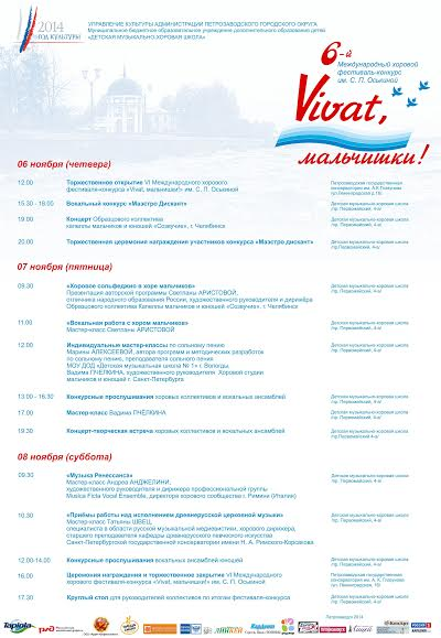 В Петрозаводске пройдёт хоровой фестиваль  «Vivat, мальчишки!»