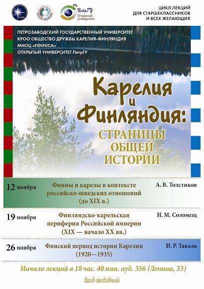 В ПетрГУ пройдёт цикл публичных лекций «Карелия и Финляндия: страницы общей истории».