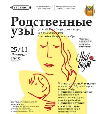 «Родственные узы» с фестивалем «Мой поэт»