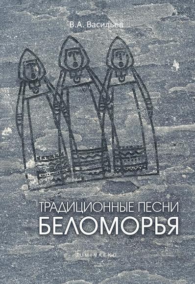 Изданы «Традиционные песни Беломорья»