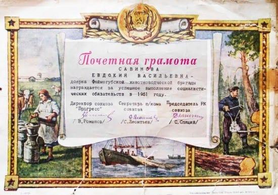 Грамота фоймогубской доярки Евдокии Савиновой
