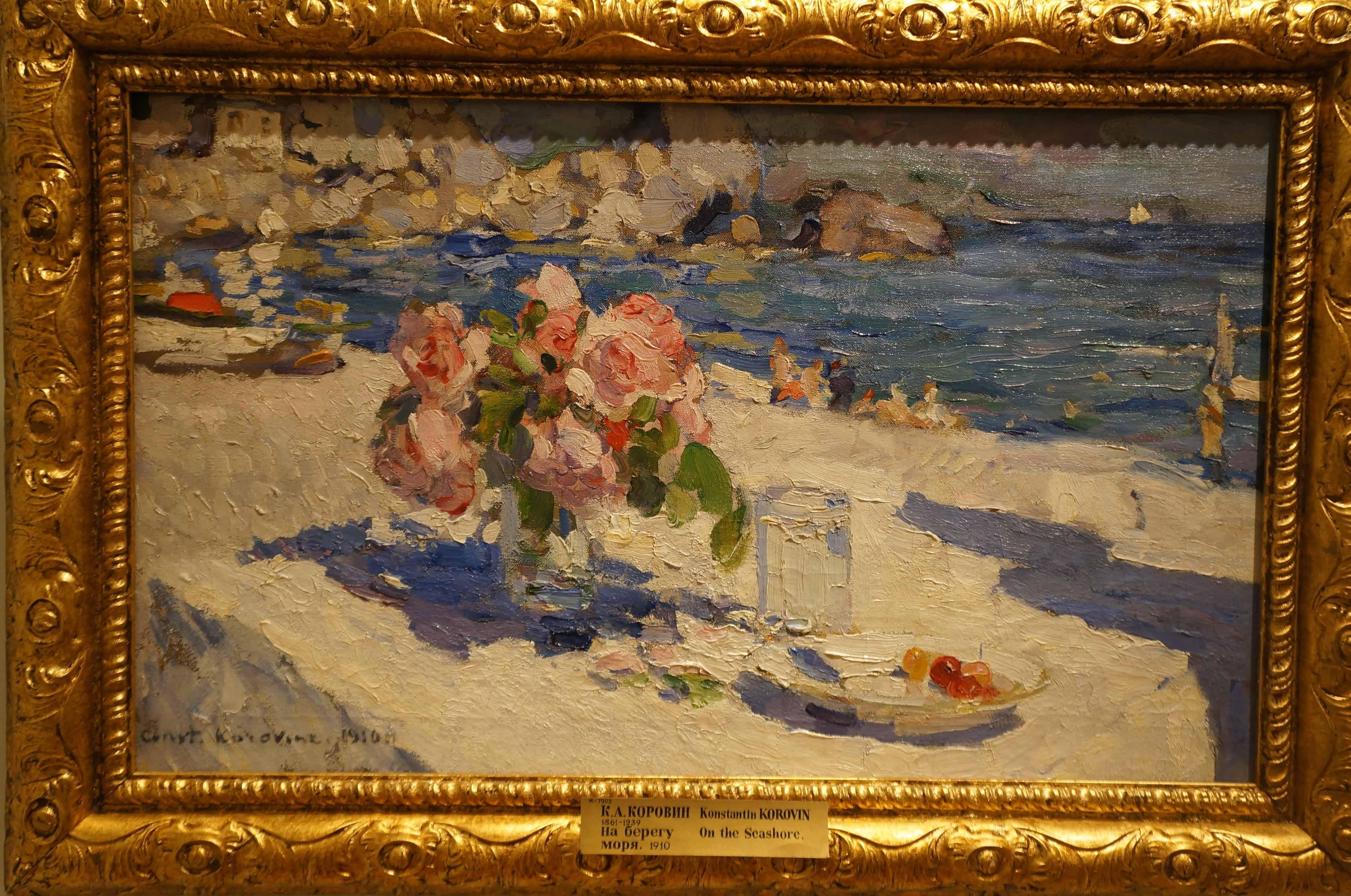 Константин Коровин. На берегу моря