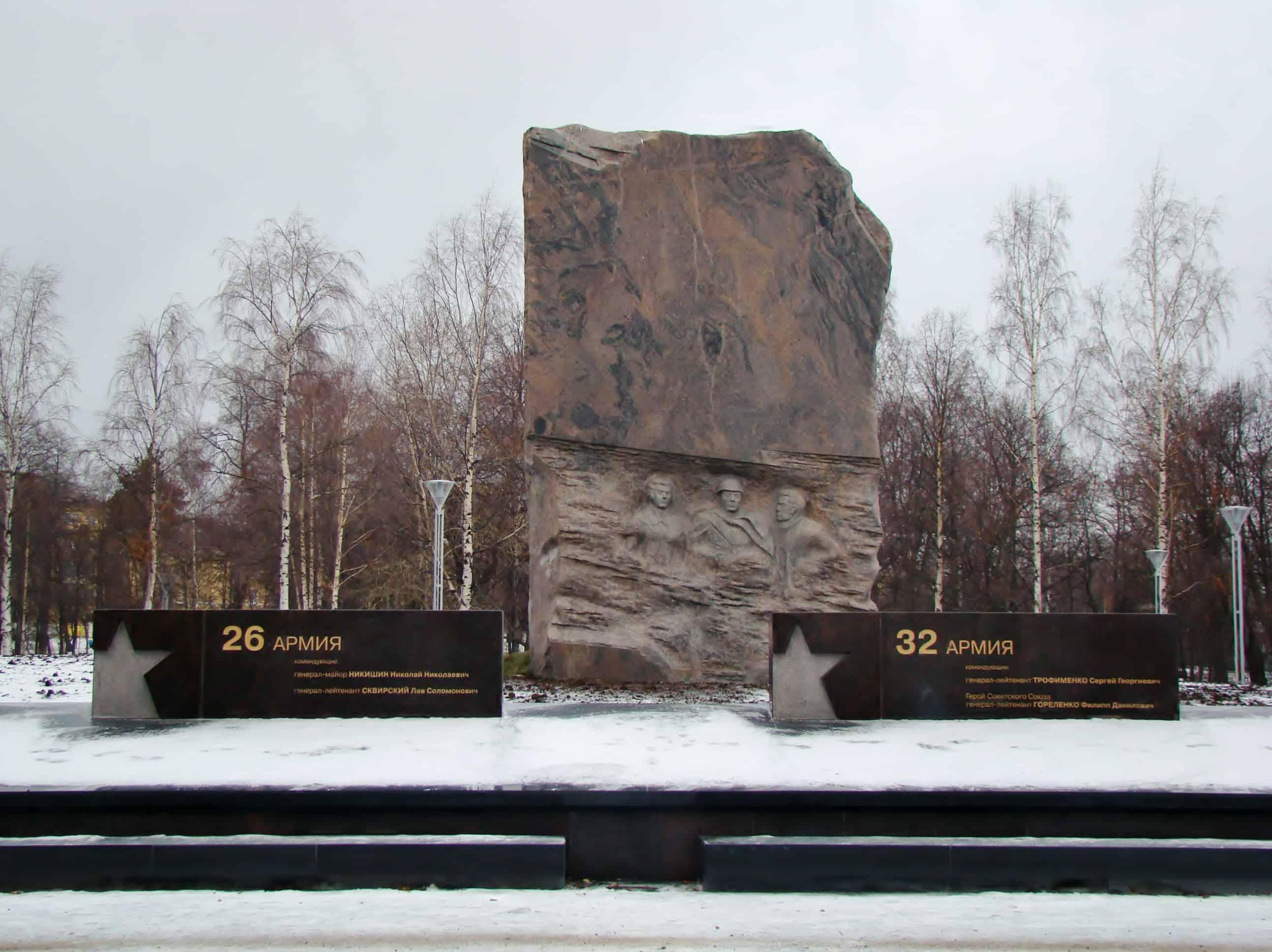 Монумент «Воинам, партизанам и подпольщикам Карелии»