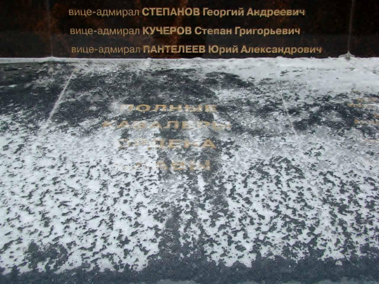 Сегодня надписей на плитах не видно из-за обледеневшего снега.