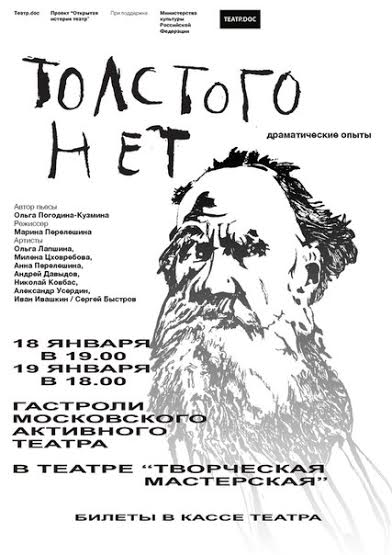 «Толстого нет» в театре «ТМ»