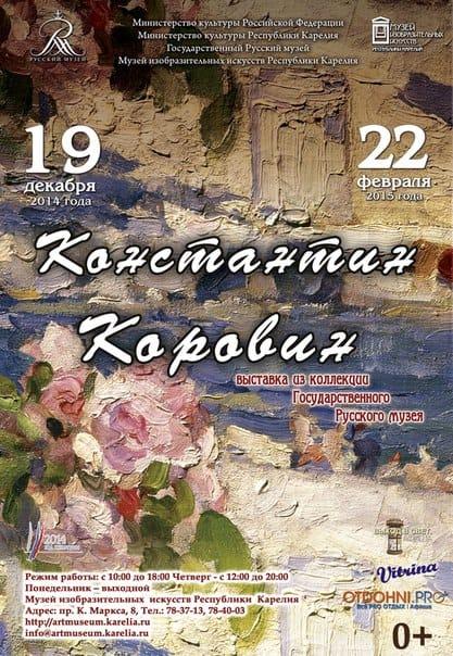 Выставка Константина Коровина из коллекции Русского музея