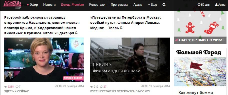Фрагмент сайта от 20 декабря