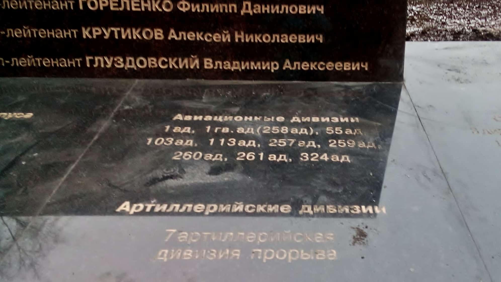 Увидев эту аббревиатуру, автор фото, потерявшая на войне близких, заплакала... фото Т. Смирновой