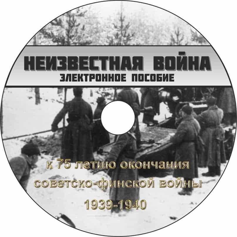 Советско-финская война, учебный диск