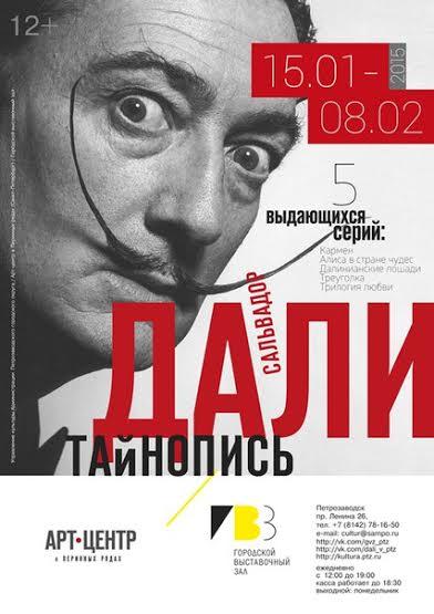Выставка Дали в Петрозаводске