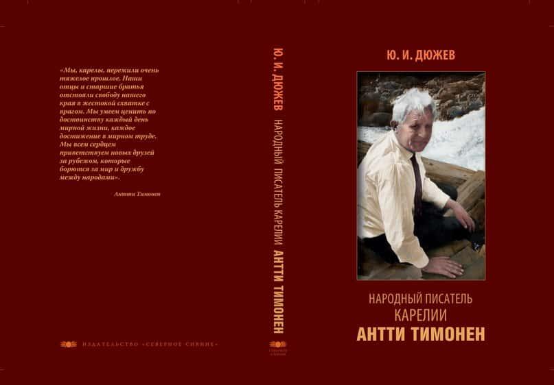 Издана книга Юрия Дюжева  «Антти Тимонен – народный писатель Карелии»