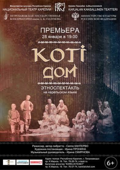 Премьера спектакля «Koti» («Дом») в Национальном театре РК