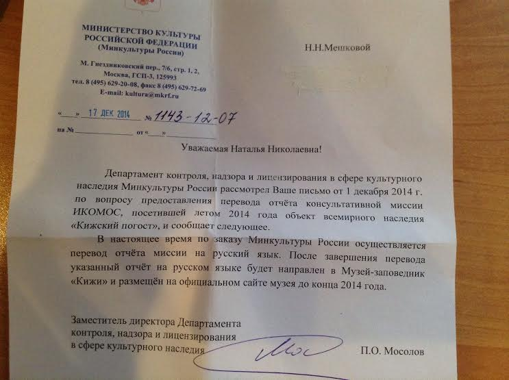 """Ответ """"Лицею"""" из Министерства культуры России"""