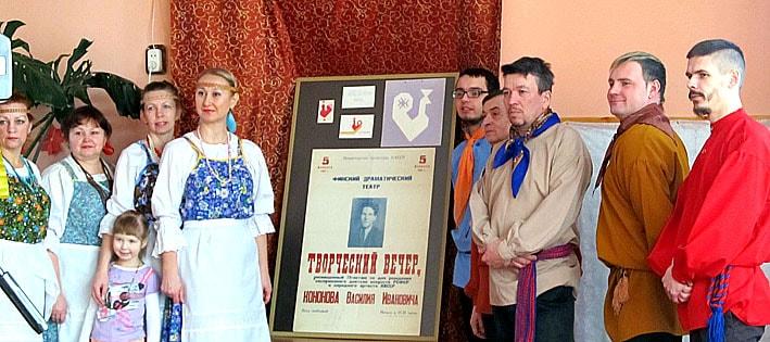 Участники «Карельской горницы» у афиши творческого вечера, посвященного 75-летию В.И. Кононова