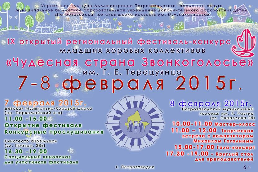 Фестиваль «Чудесная страна Звонкоголосье» имени Г.Е. Терацуянца
