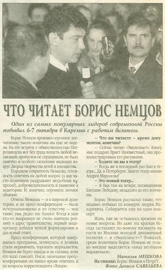Борис_Немцов_публикация_в_Лицее