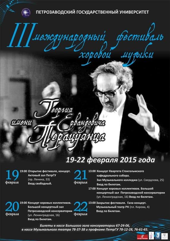 Международный фестиваль хоровой музыки имени Терацуянца