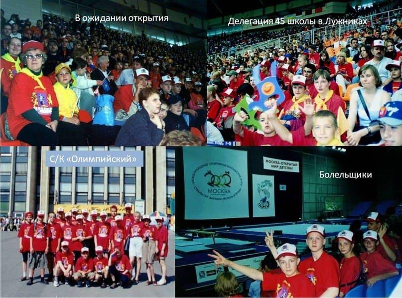 На спортивном празднике в Москве