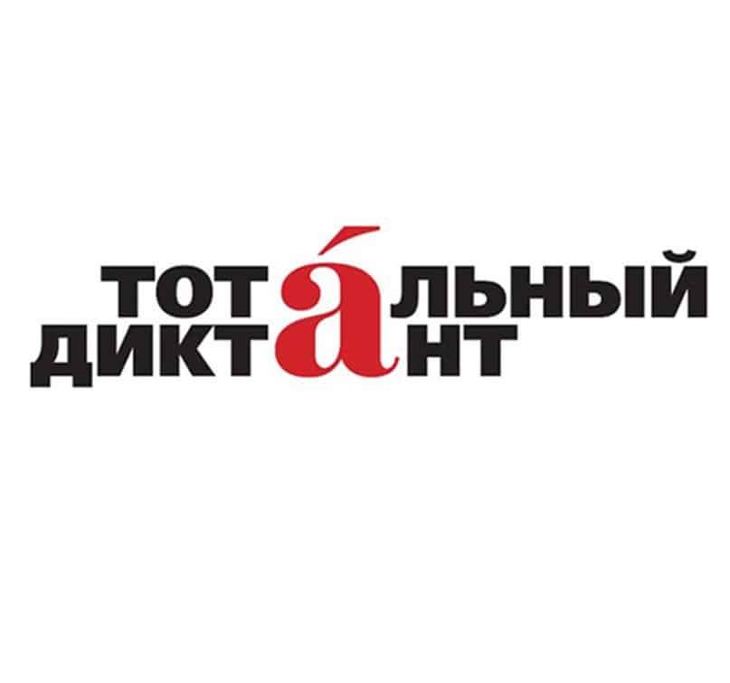 Тотальный диктант-2015 состоится 18 апреля