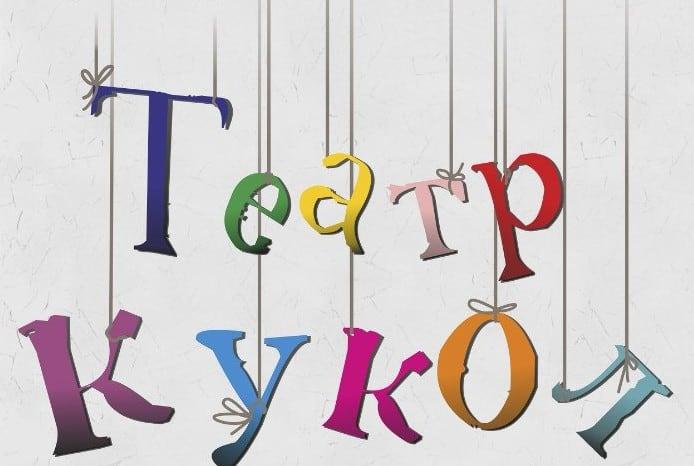Театр кукол Карелии