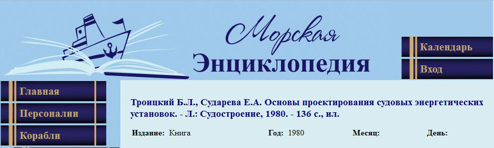 Автор Борис Леонидович Троицкий