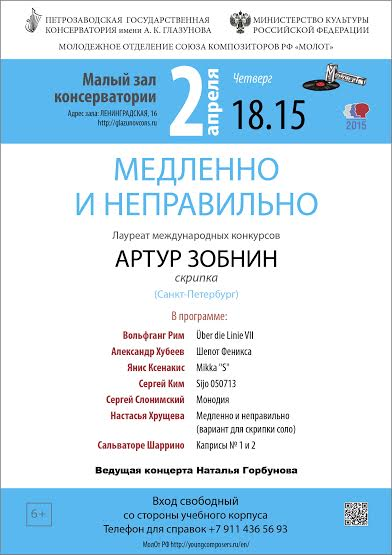 Фестиваль современной музыки в ПГК
