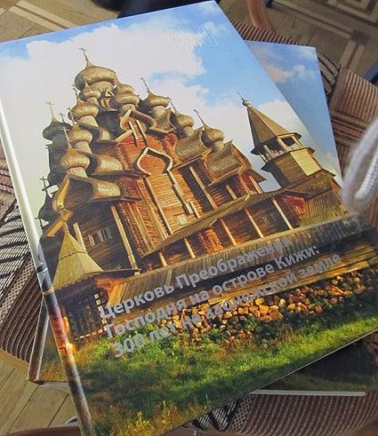 Вышла в свет книга о Преображенской церкви на острове Кижи