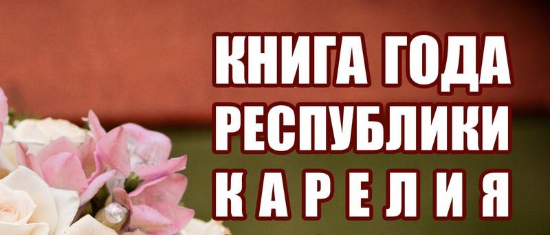 Стартует конкурс «Книга года Республики Карелия»