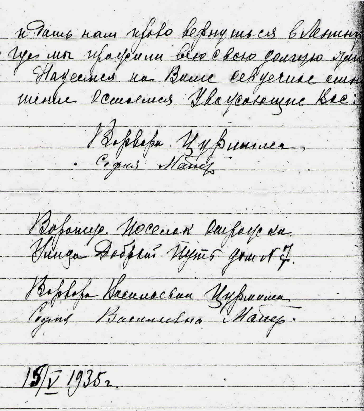 письмо Варвары Цурмилен