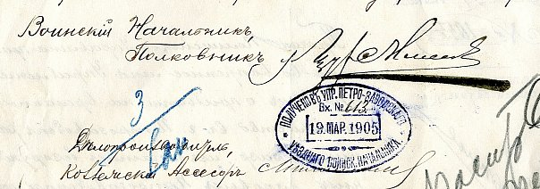 Подпись полковника С.А.Цур-Милена