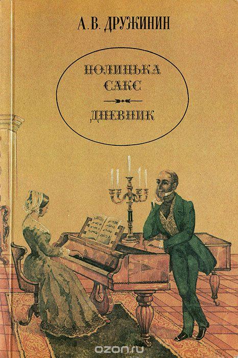 Автор А.В.Дружинин