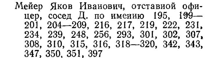 Дневник А.Дружинина