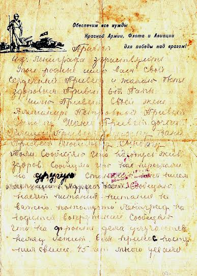 Коренев. Письмо