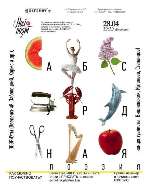 Фестиваль «Мой поэт»  проведёт вечер абсурдной поэзии