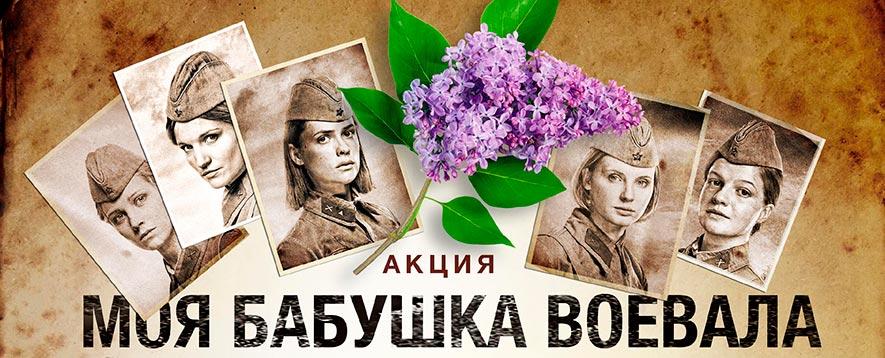 В России по 2 мая проходит акция «Моя бабушка воевала»