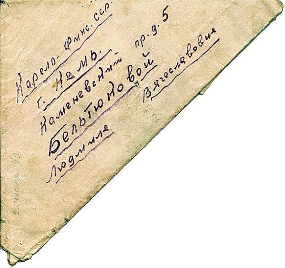 В. Бельтюков. Письмо