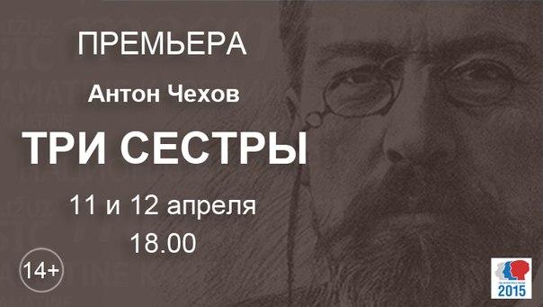 Национальный театр Карелии приглашает принять участие в конкурсе «Мой Чехов»