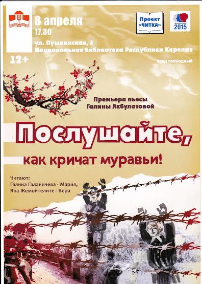 Национальная библиотека Карелии начинает новый проект «Читка»