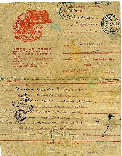 Савелий Романович Джигола. Письмо с фронта