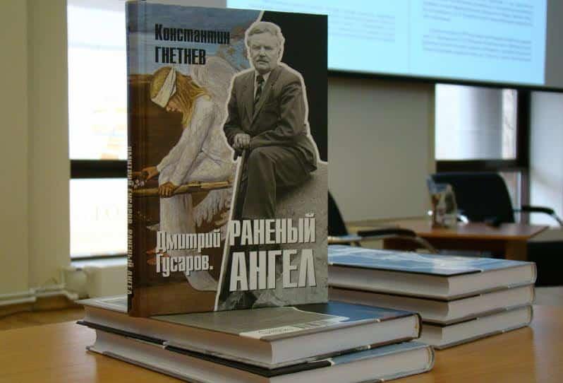 Гнетнев. Книга о Гусарове
