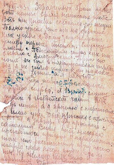 Николай Холкин. Письмо