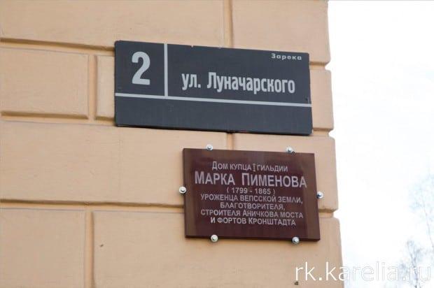 Мемориальная доска Марку Пименову