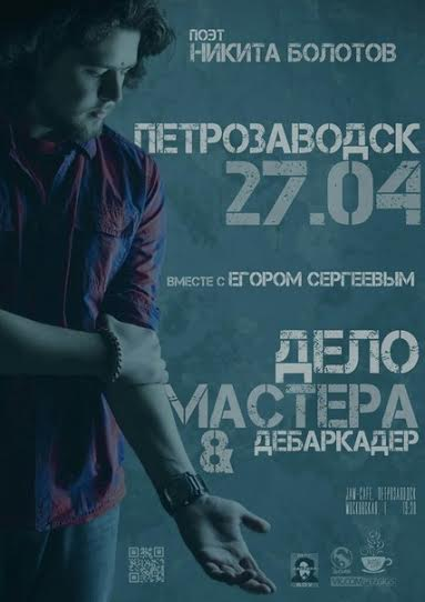 Афиша. Никита Болотов и Егор Сергеев