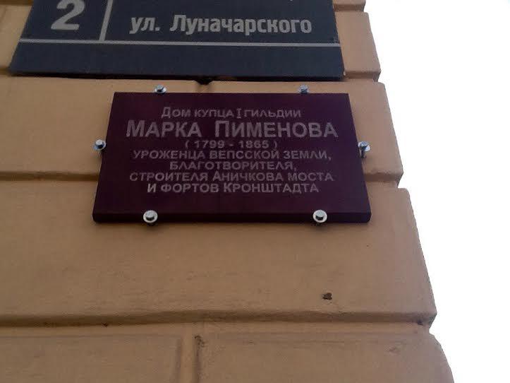 Дом Пименова. Фото Александра Лычагина