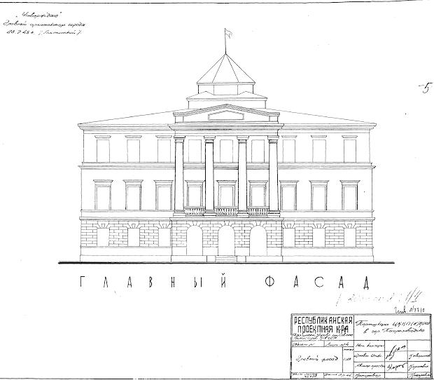 Проект партшколы. Архитектор Н.И. Корнева. 1945-1946 годы